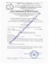 XVI. Сертификат за търговия с животински косми, обработена конска опашка и грива